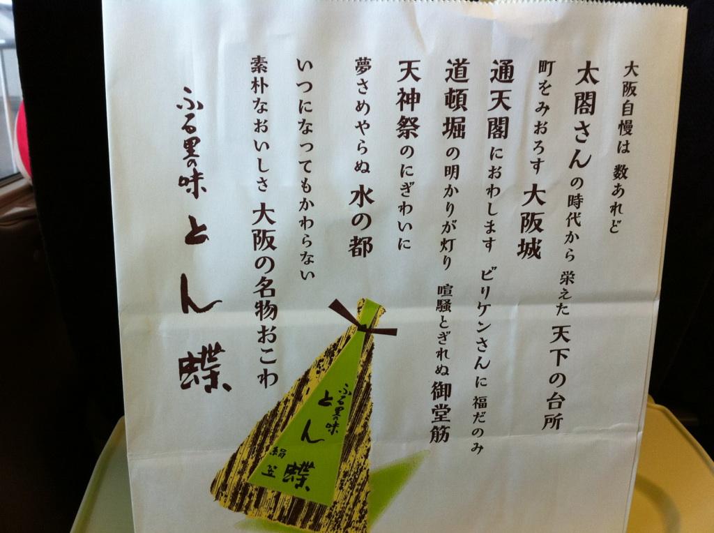 新大阪でとん蝶