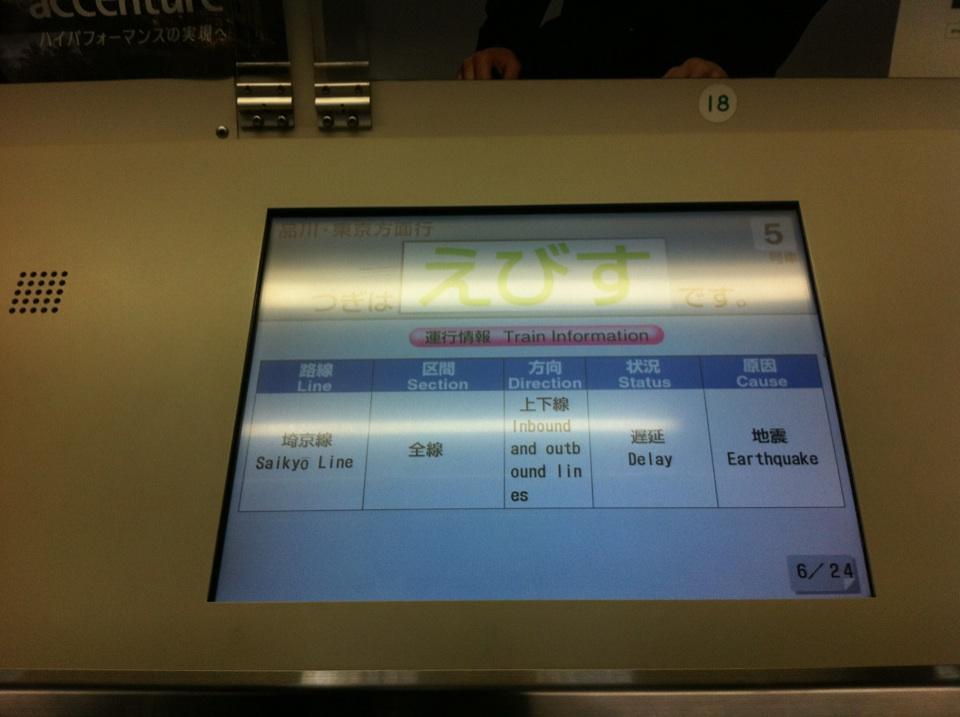 新幹線に乗れた