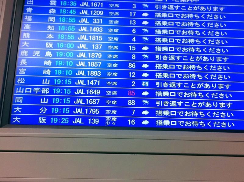 羽田空港ですが…
