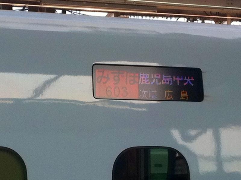 九州新幹線みずほ